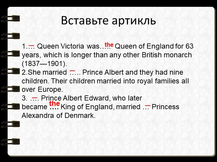 Вставьте артикль1…. Queen Victoria was…..Queen of England for 63 years, whi...