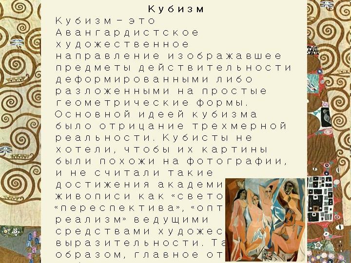 КубизмКубизм — это Авангардистское художественное направление изображавшее п...
