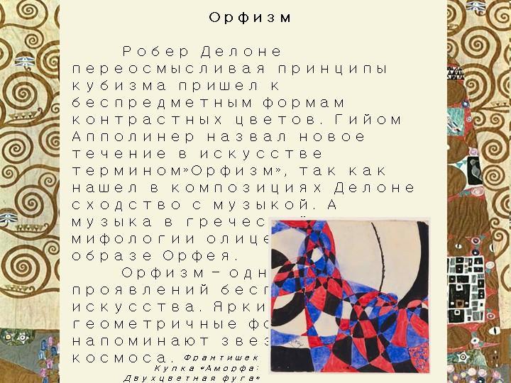 ОрфизмРобер Делоне переосмысливая принципы кубизма пришел к беспредметным...