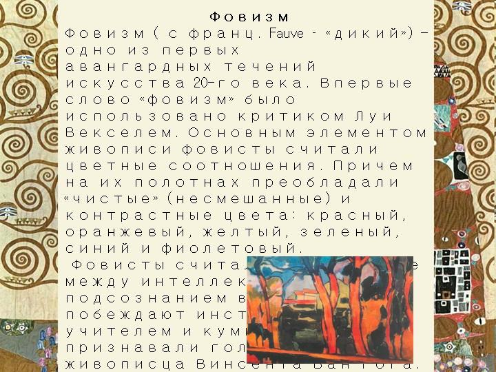 ФовизмФовизм ( с франц. Fauve – «дикий») — одно из первых авангардныхтечени...