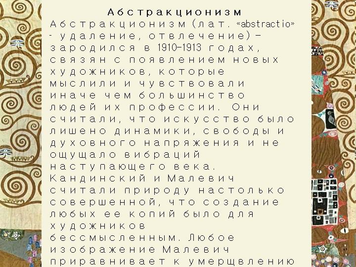 АбстракционизмАбстракционизм (лат. «abstractio» – удаление, отвлечение) — за...