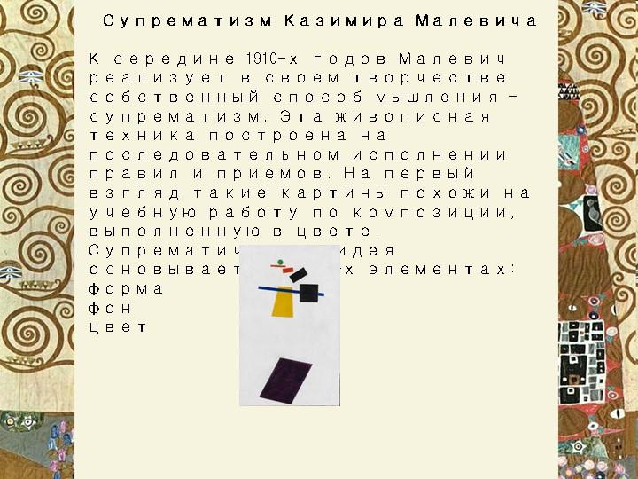 Супрематизм Казимира МалевичаК середине 1910-х годов Малевич реализует в с...