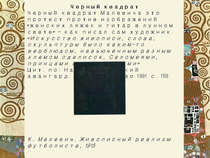 Черный квадратЧерный квадрат Малевича это протест против изображений «женски...