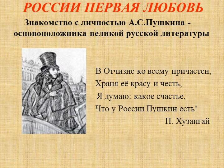 России первая любовьЗнакомство с личностью А.С.Пушкина -основоположника вели...