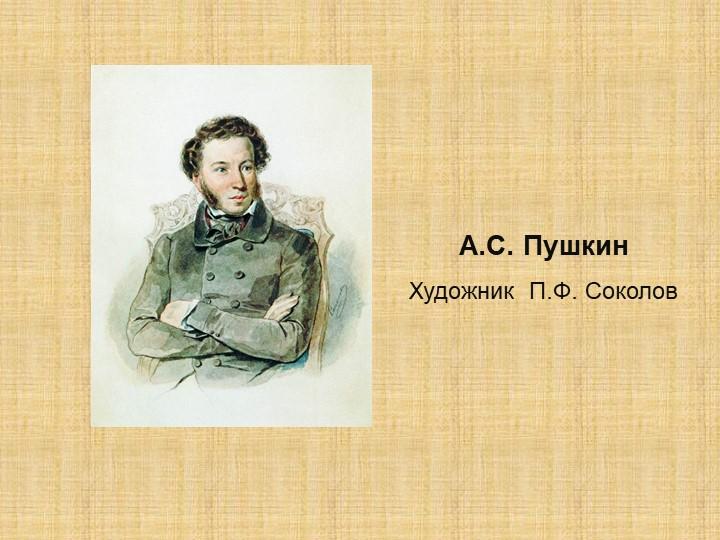 А.С. ПушкинХудожник  П.Ф. Соколов