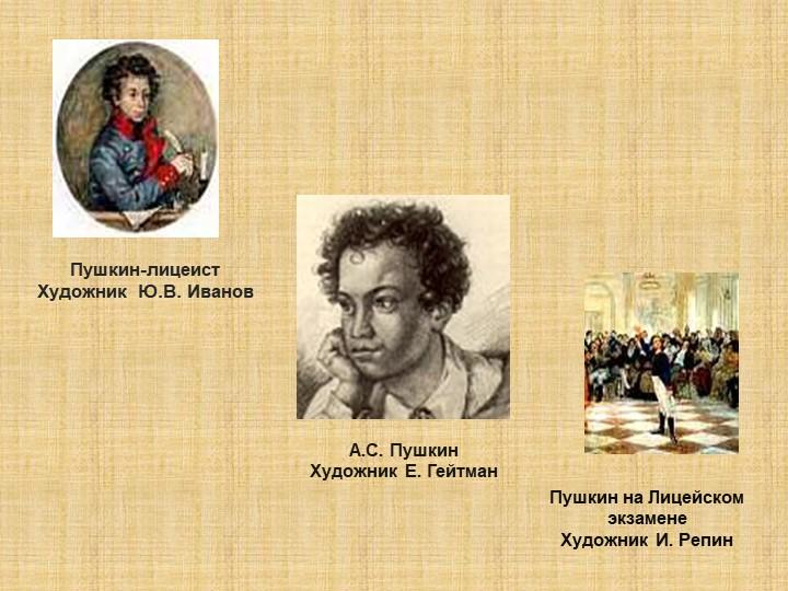 Пушкин-лицеистХудожник  Ю.В. ИвановА.С. ПушкинХудожник  Е. ГейтманПушкин н...