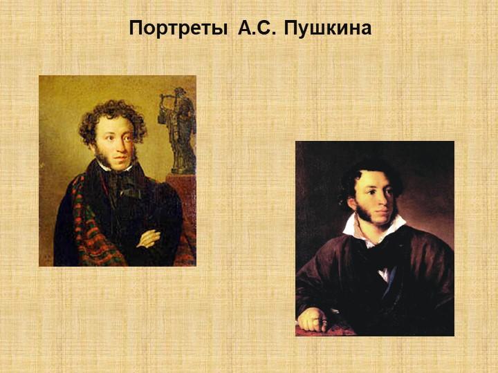 Портреты  А.С. Пушкина