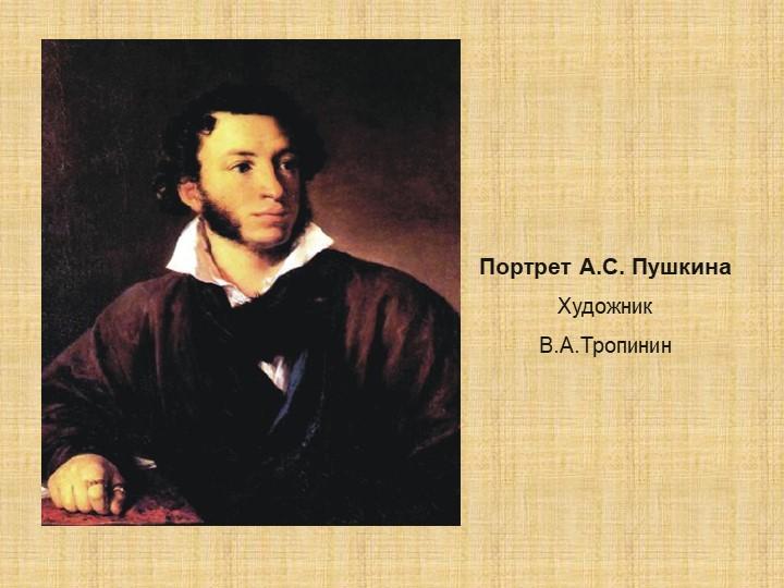 Портрет А.С. ПушкинаХудожник  В.А.Тропинин