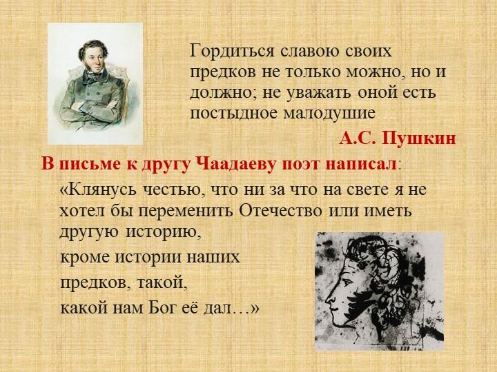 Гордиться славою своих предков не только можно, но и должно; не ув...
