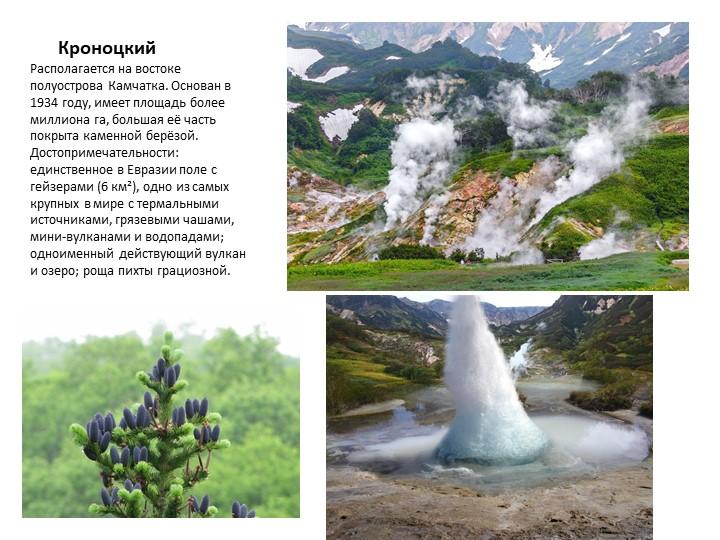 КроноцкийРасполагается на востоке полуострова Камчатка. Основан в 1934 году,...
