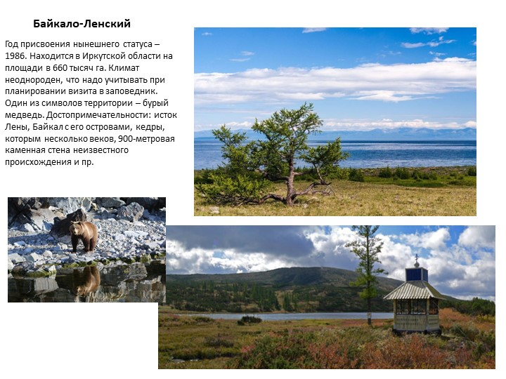 Байкало-Ленский Год присвоения нынешнего статуса – 1986. Находится в Иркутск...