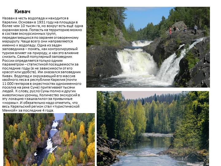 КивачНазван в честь водопада и находится в Карелии. Основан в 1931 году на пл...
