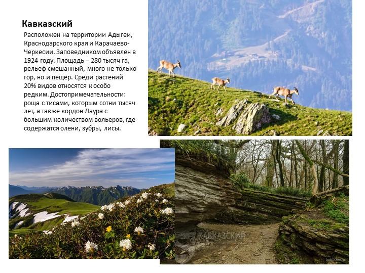 КавказскийРасположен на территории Адыгеи, Краснодарского края и Карачаево-Че...