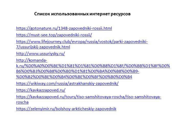 Список использованных интернет ресурсовhttps://gotonature.ru/1348-zapovedniki...