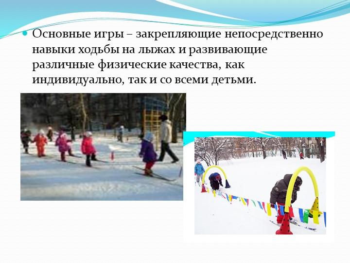 Основные игры – закрепляющие непосредственно навыки ходьбы на лыжах и развива...