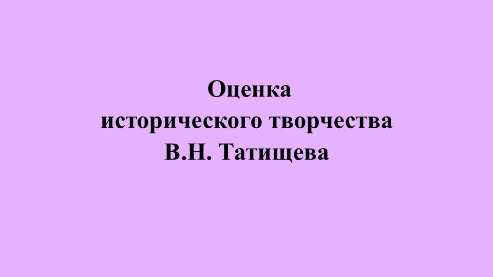 Оценка исторического творчества В.Н. Татищева