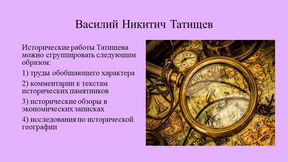 Василий Никитич Татищев Исторические работы Татищева можно сгруппировать сл...