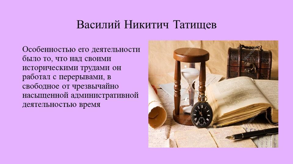 Василий Никитич Татищев Особенностью его деятельности было то, что над свои...