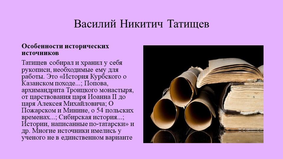 Василий Никитич Татищев Особенности исторических источниковТатищев собирал...