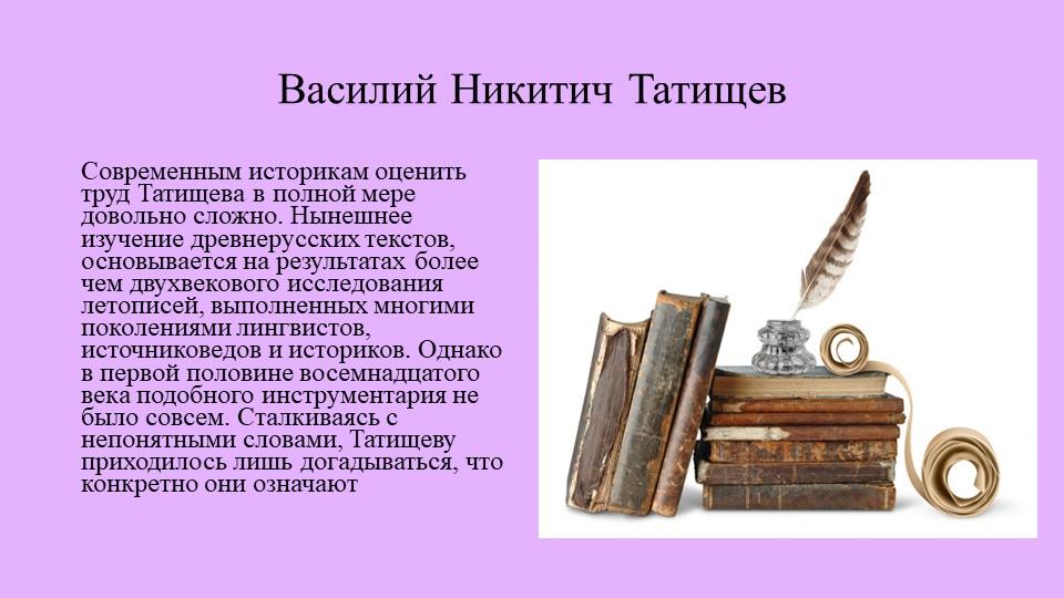 Василий Никитич Татищев Современным историкам оценить труд Татищева в полно...