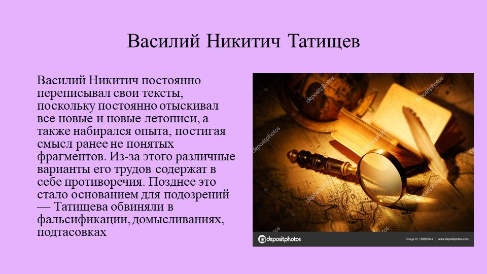 Василий Никитич Татищев Василий Никитич постоянно переписывал свои тексты,...