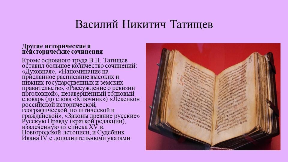Василий Никитич Татищев Другие исторические и неисторические сочиненияКром...