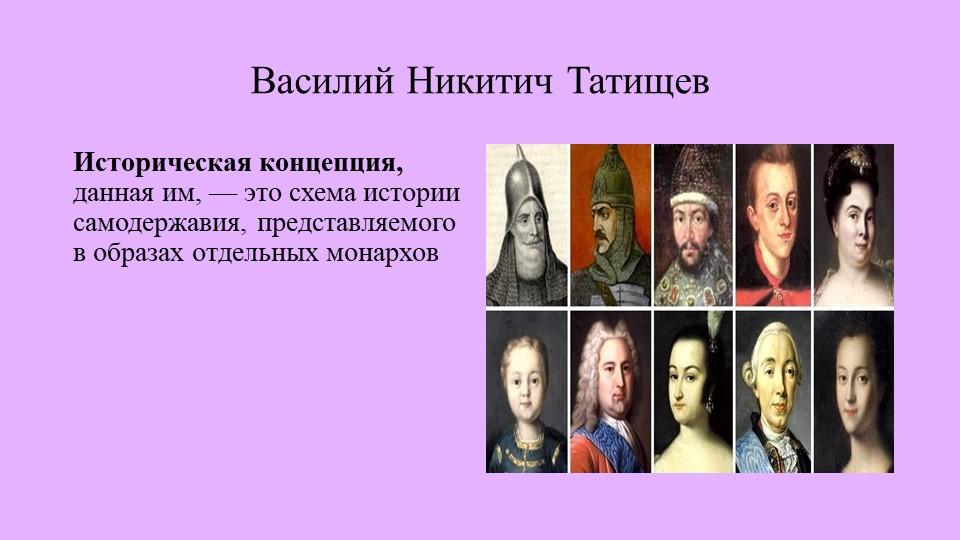 Василий Никитич Татищев Историческая концепция, данная им, — это схема исто...