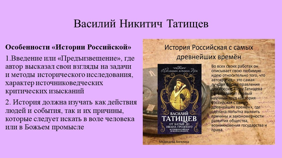 Василий Никитич Татищев Особенности «Истории Российской»1.Введение или «Пр...