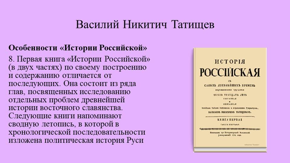 Василий Никитич Татищев Особенности «Истории Российской»8. Первая книга «И...