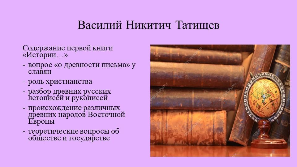 Василий Никитич Татищев Содержание первой книги «Истории…»вопрос «о древно...