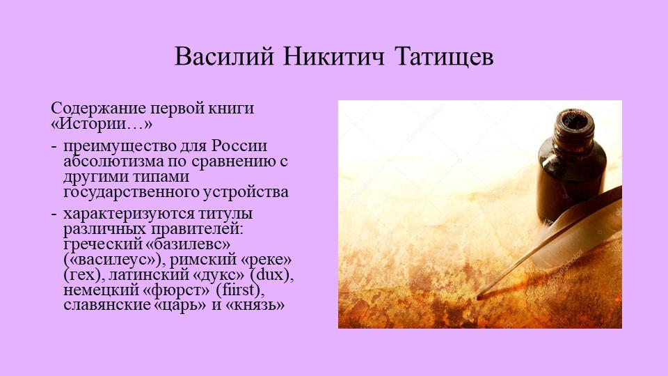Василий Никитич Татищев Содержание первой книги «Истории…»преимущество для...