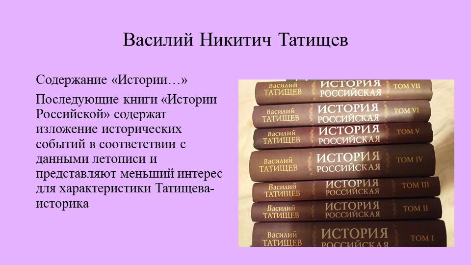 Василий Никитич Татищев Содержание «Истории…»Последующие книги «Истории Ро...