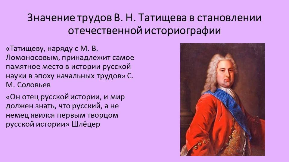 Значение трудов В. Н. Татищева в становлении отечественной историографии«Та...