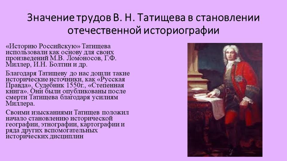Значение трудов В. Н. Татищева в становлении отечественной историографии«Ис...