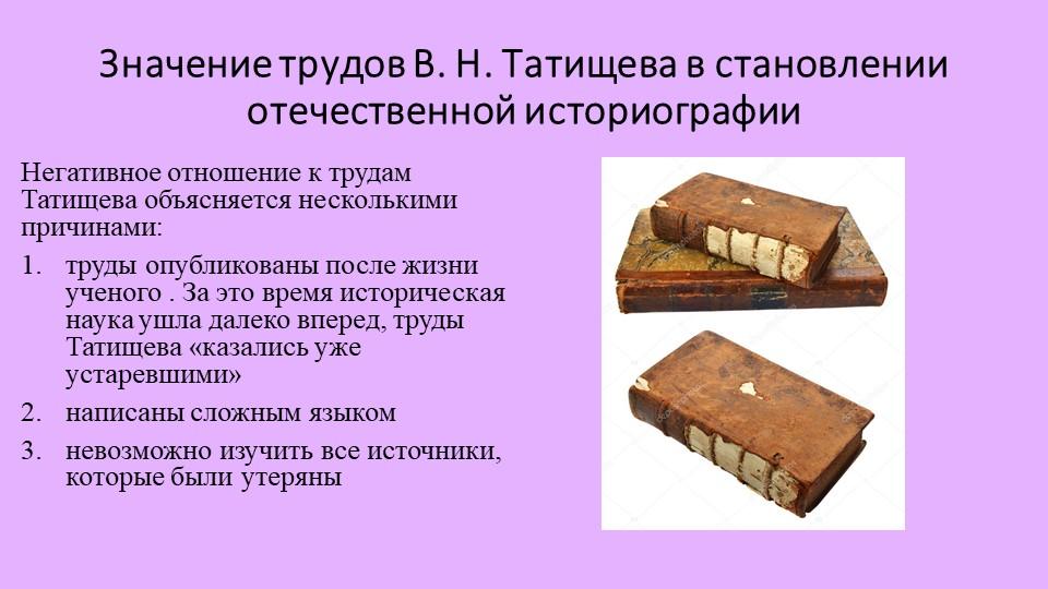 Значение трудов В. Н. Татищева в становлении отечественной историографииНег...