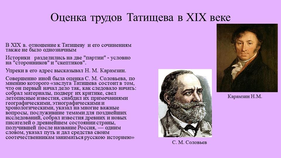 Оценка трудов Татищева в XIX векеВ XIX в. отношение к Татищеву и его сочин...