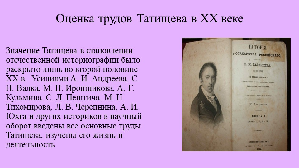Оценка трудов Татищева в XX векеЗначение Татищева в становлении отечествен...