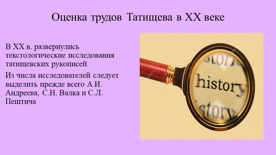 Оценка трудов Татищева в XX векеВ XX в. развернулись текстологические иссл...