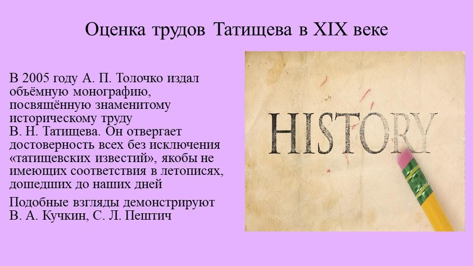 Оценка трудов Татищева в XIX векеВ 2005годуА.П.Толочкоиздал объёмную...