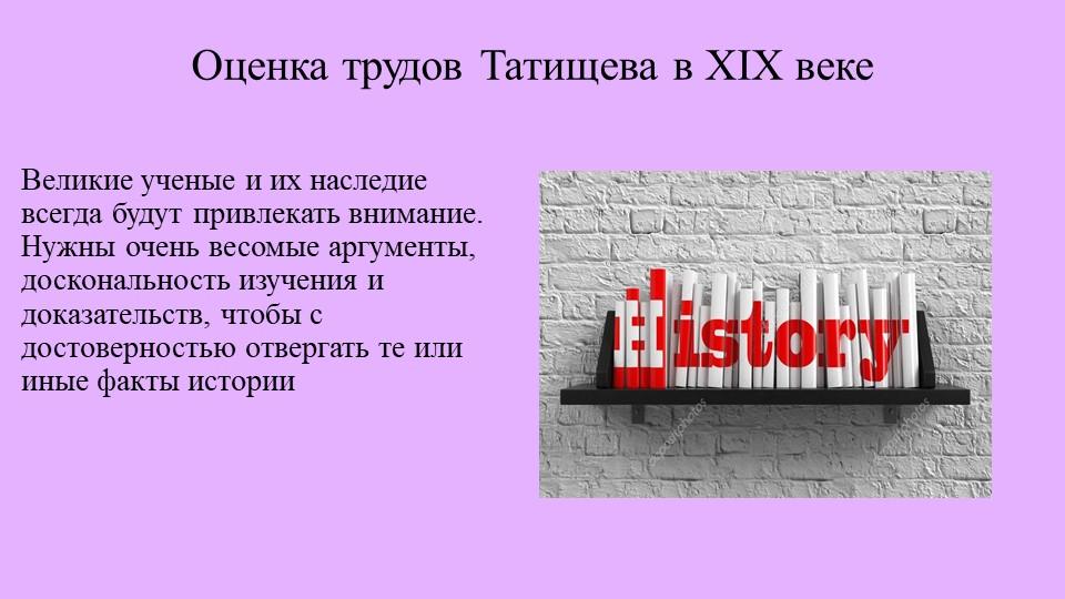 Оценка трудов Татищева в XIX векеВеликие ученые и их наследие всегда будут...