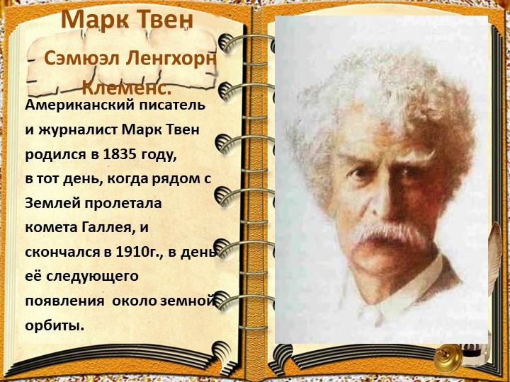 Марк Твен Сэмюэл Ленгхорн Клеменс. Американский писатель и журналист Марк Т...