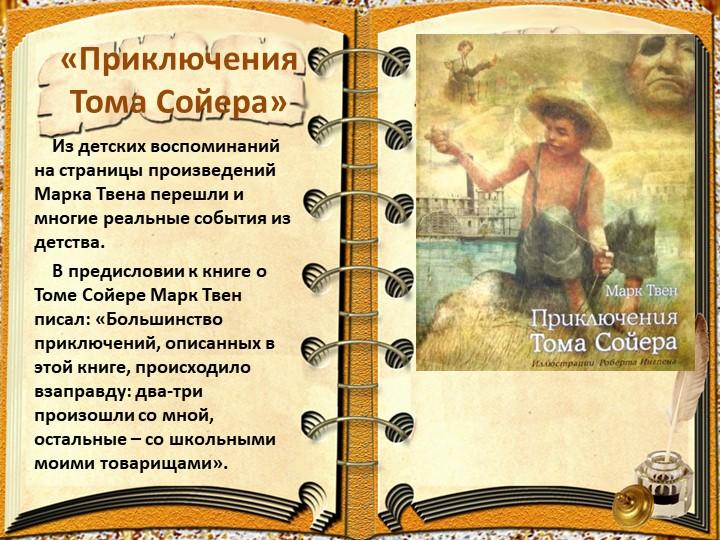 Из детских воспоминаний на страницы произведений Марка Твена перешл...