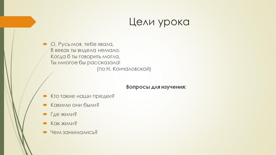Цели урокаО, Русь моя, тебе хвала,В веках ты видела немало.Когда б ты говор...
