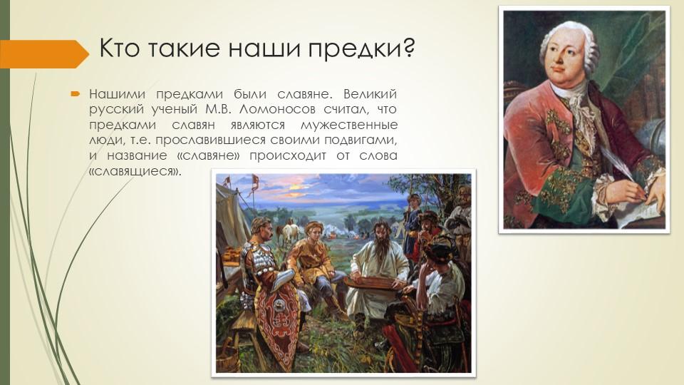 Кто такие наши предки?Нашими предками были славяне. Великий русский ученый М....
