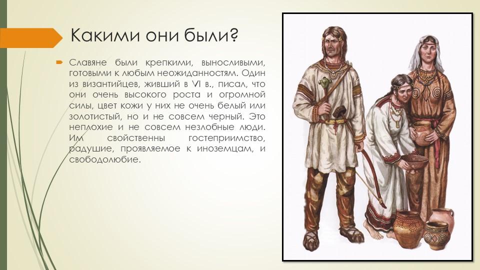 Какими они были?Славяне были крепкими, выносливыми, готовыми к любым неожидан...