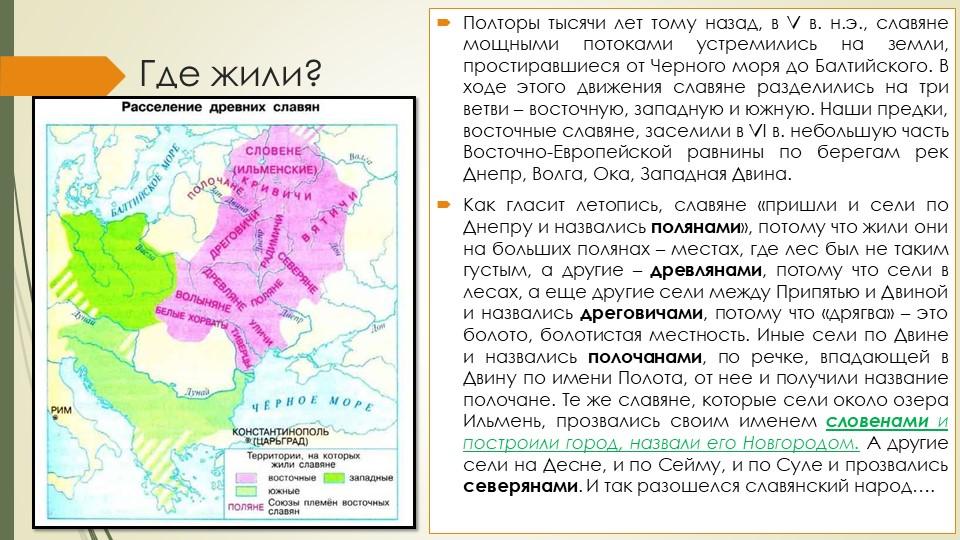 Где жили?Полторы тысячи лет тому назад, в V в. н.э., славяне мощными потоками...