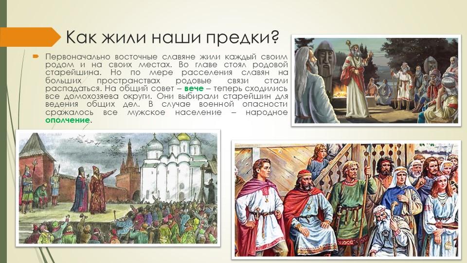 Как жили наши предки?Первоначально восточные славяне жили каждый своим родом...