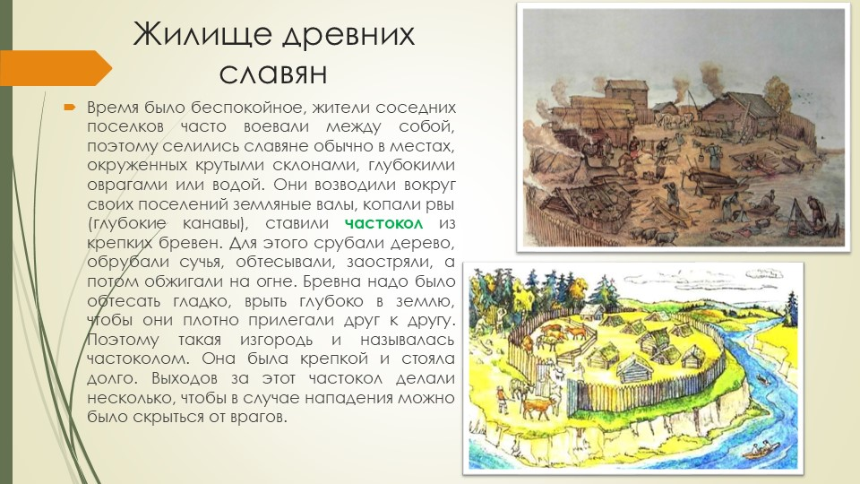 Жилище древних славянВремя было беспокойное, жители соседних поселков часто в...