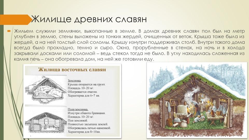Жилище древних славянЖильем служили землянки, выкопанные в земле. В домах дре...