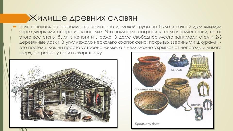 Жилище древних славянПечь топилась по-черному, это значит, что дымовой трубы...